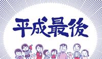 平成最後 三世代家族のイラスト
