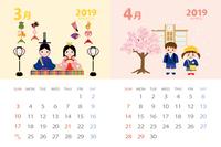 2019年3月・4月 イベントのカレンダー