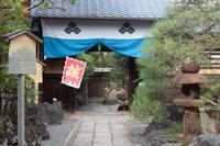 京都 新撰組屯所 八木邸