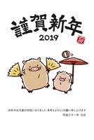 可愛いイノシシの年賀状(2019年)