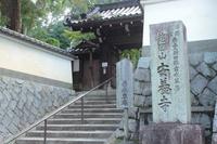 京都 安養寺 山門