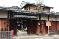 京都 二条陣屋