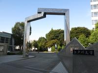 江戸川大学駒木キャンパス(正門)