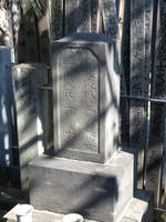 台東区谷中の長安寺にある日本画家・狩野芳崖の墓