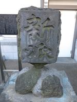 湯島天神にある新派碑