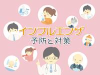 インフルエンザ 予防と対策 ポスター