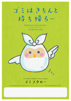 ゴミフクローのポイ捨て禁止ポスター