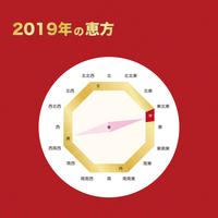 2019年の恵方を指す方位磁石