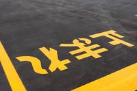 駐車場サイン
