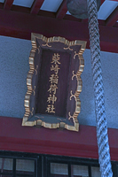 柴崎稲荷神社