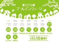 2019年 ゴールデンウィーク カレンダー