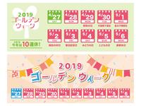 2019年 ゴールデンウィークカレンダー バナー素材セット