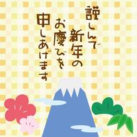 富士山と松竹梅の祝賀イラスト