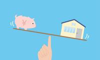 家とお金の天秤イメージ