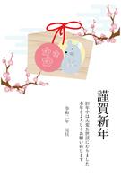 ネズミの絵馬と梅の花の年賀状(賀詞有り)