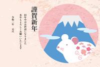 白いネズミと富士山の年賀状用イラスト(賀詞