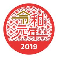 令和元年 ロゴ