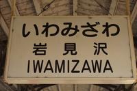 岩見沢駅駅名標