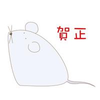 賀詞とネズミのイラスト