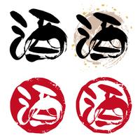 酒の筆文字ハンコセット・円型