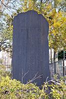 徳丸原遺跡の碑