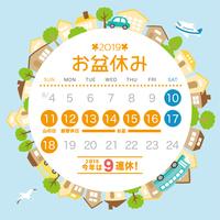 2019年 お盆休み カレンダー