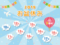 2019年 お盆休み日程