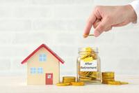 住宅と退職後の資金の準備