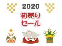 2020年 年賀素材2
