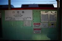 天竜浜名湖鉄道 西鹿島駅