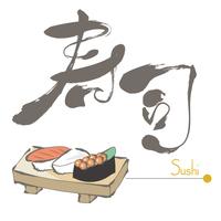 寿司・筆絵と筆文字