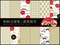 和風柄12パターンセット/金色/正月