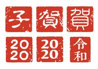 2020 年賀状用素材 角印 ハンコ