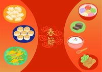 春節の食べ物 料理