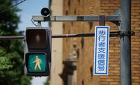歩行者用信号機の青信号