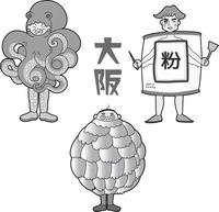 大阪 名物 たこ焼き キャラクター セット タコ おかん 大阪のおばちゃん キャベツ たこ焼き粉