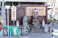 江戸向き地蔵と三山百番供養塔