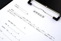 連帯保証書の書類
