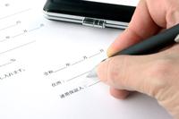 連帯保証書への署名