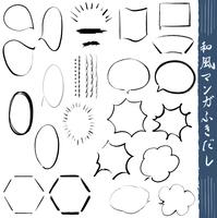 漫画・コミックふきだし和風墨書き毛筆イラスト素材