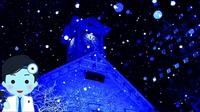 新型コロナウイルスの応援 青色ライトアップ