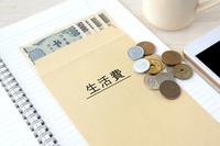 家計・生活費の管理イメージ