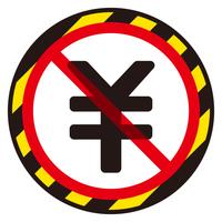日本円記号と禁止マーク