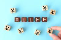生活とお金のイメージ
