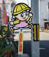 道路のとびだし注意の絵看板