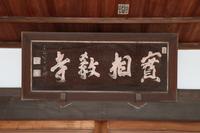 實相寺(三田)