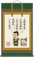 日本の戦国武将掛け軸:イラスト 信長と蘭丸