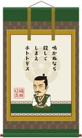 日本の戦国武将掛け軸:イラスト 織田信長