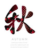 筆文字スタイルの「秋」ロゴ
