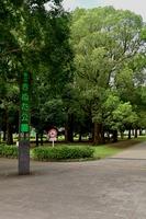 砧公園正門入り口